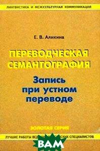 Переводческая семантография. Запись при устном переводе  Е. В. Аликина купить