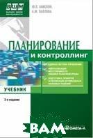 Планирование и контроллинг: учеб. по специальности `Менеджмент орг.`  Ю. П. Анискин, А. М. Павлова купить