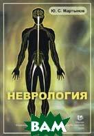Неврология  4-е издание  Мартынов Ю.С купить