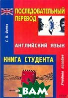 Последовательный перевод. Английский язык. Книга студента  С. К. Фомин купить