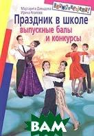 Праздник в школе. Выпускные балы и конкурсы  М. Давыдова, И. Агапова купить