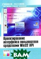 Проектирование интерфейса пользователя средствами Win32 API  Р. М. Ганеев купить