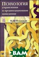 Психология управления и организационное поведение. Учебное пособие  Игнацкая М.А.  купить