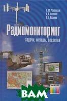 Радиомониторинг - задачи, методы, средства. 2-е издание  А. М. Рембовский, А. В. Ашихмин, В. А. Козьмин купить