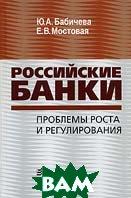 Российские банки. Проблема роста и регулирования  Ю. А. Бабичева, Е. В. Мостовая купить
