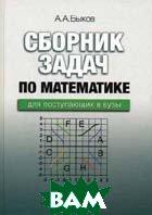 Сборник задач по математике для поступающих в ВУЗы. В 2-х частях   Быков А. А.  купить