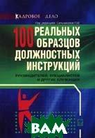 100 реальных образцов должностных инструкций руководителей, специалистов и других служащих  Сальникова Л.В. купить