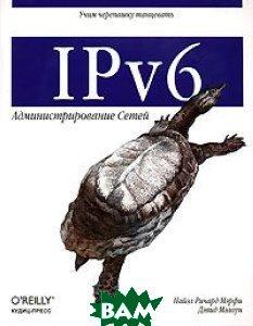 IPv6: ����������������� �����  ������ �., ����� �. ������