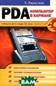 PDA - компьютер в кармане  Марысаев Н.В. купить