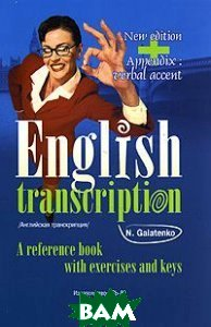 English transcription / ���������� ������������. 5-� ������� 