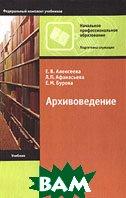 Архивоведение  Е. В. Алексеева, Л. П. Афанасьева, Е. М. Бурова купить