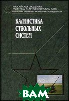 Баллистика ствольных систем  Бурлов В.В.  купить