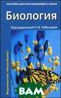 Биология. Том 2. Ботаника. Анатомия и физиология. Эволюция и экология. Пособие для поступающих в вузы  Чебышев Н.В.  купить