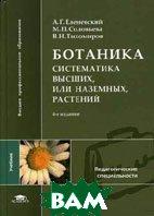 Ботаника: Систематика высших, или наземных, растений.  Еленевский А.Г., Соловьева М.П., Тихомиров В.Н купить