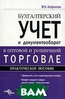 Бухгалтерский учет и документооборот в оптовой и розничной торговле  М. Н. Агафонова купить