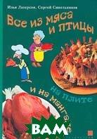 Все из мяса и птицы  Илья Лазерсон, Сергей Синельников купить