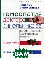 Гомеопатия доктора Синельникова. Полный патогенез лекарственных средств  Валерий Синельников купить