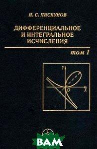 Дифференциальные и интегральные исчисления. В 2 томах. Том 1. Учебник для втузов  Пискунов Н.С. купить