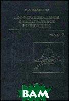 Дифференциальные и интегральные исчисления. В 2 томах. Том 2. Учебник для втузов  Пискунов Н.С.  купить