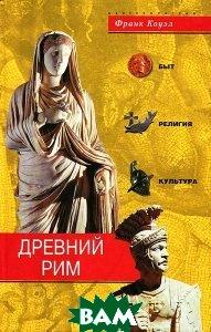 Древний Рим. Быт, религия, культура  Франк Коуэл купить