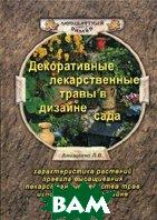 Ландшафтный дизайн. Декоративные лекарственные травы в дизайне сада  Анищенко купить