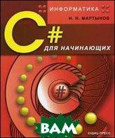 C# для начинающих  Мартынов Н.Н.  купить
