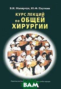 Курс лекций по общей хирургии - 2 изд.  Малярчук В.И., Пауткин Ю.В. купить