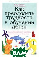 Как преодолеть трудности в обучении детей  А. Ф. Ануфриев, С. Н. Костромина купить