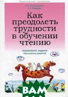 Как преодолеть трудности в обучении чтению  Костромина С.Н., Нагаева Л.Г. купить