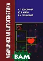 Медицинская цитогенетика (учебное пособие)  Ворсанова С.Г., Юров Ю.Б., и др. купить