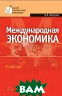 Международная экономика. Учебное пособие  Волгина Н.А. купить