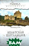 Кельтская Шотландия  Мак-Кензи Агнес купить