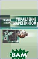 Управление маркетингом  Федосеев В.Н. купить