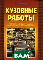 Кузовные работы  Ю. Т. Вишневецкий купить