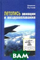 Летопись авиации и воздухоплавания  Владимир Бычков купить