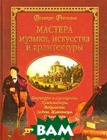 Мастера музыки, искусства и архитектуры  Сергеева Н.Б. купить