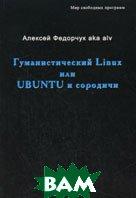 Гуманистический Linux или Ubuntu и сородичи  Федорчук А.В. купить