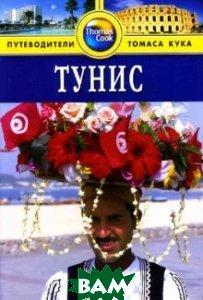 Тунис. Путеводитель. 2-е издание  Дарк Диана купить