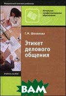 Этикет делового общения. Учебное пособие для начального профессионального образования. 3-е издание  Шеламова Г.М.  купить