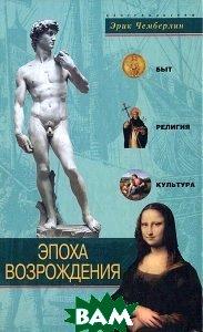 Эпоха Возрождения. Быт, религия, культура  Эрик Чемберлин купить