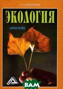 Экология. 4-е издание  Колесников С.И. купить