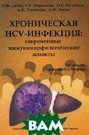 Хроническая HCV-инфекция: современные иммуноморфологические аспекты. Монография  Скляр Л.Ф., Маркелова Е.В., Полушин О.Г. купить