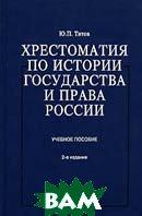Хрестоматия по истории государства и права России 3-е изд., перераб и доп  Ю. П. Титов купить