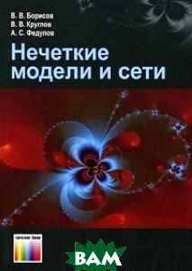 Нечеткие модели и сети  Борисов В.В., Круглов В.В. купить