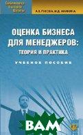 Оценка бизнеса для менеджеров  Гукова А.В., Аникина И.Д. купить