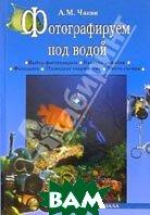 Фотографируем под водой  Чикин Аркадий купить