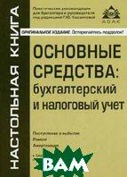 Основные средства: бухгалтерский и налоговый учет. 9-е издание  Касьянова Г.Ю. купить