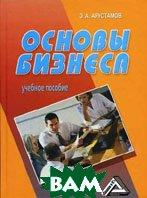 Основы бизнеса. 2-е издание  Арустамов Э.А. купить