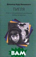 `Пигля`. Отчет о психоаналитическом лечении маленькой девочки  Дональд Вудс Винникотт купить