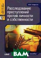 Расследование преступлений против личности и собственности в РФ  Гаврилин Ю.В.  купить